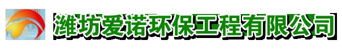 潍坊爱诺环保工程有限公司 一体化污水处理设备 砂滤罐 玻璃钢设备 溶气气浮机 机械格栅 自动加药装置 消毒设备 污水处理配套设施